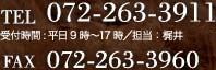 TEL 072-263-3911 受付時間:平日9時-17時/担当:梶井 FAX 072-263-3960